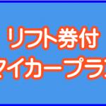 GOTOトラベルリフト券付マイカープラン
